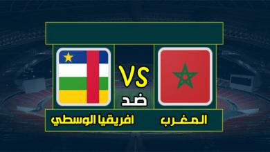 صورة القنوات الناقلة لمباراة المغرب وإفريقيا الوسطى في تصفيات كأس أمم أفريقيا