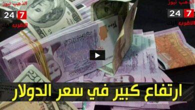 سعر الدولار واليورو اليوم في سوريا
