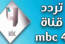 صورة تردد قناة أم بي سي MBC4 الناقلة مسلسل الهيبة الرد الجزء الرابع الحلقة الاولى