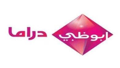 صورة تردد قناة أبو ظبي دراما AD Drama HD 2021