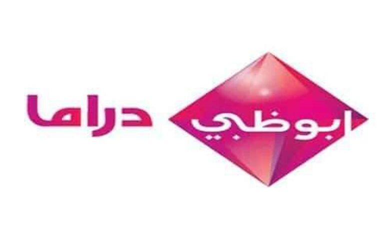 تردد قناة أبو ظبي دراما
