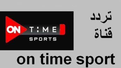 تردد قناة اون تايم سبورت 2020