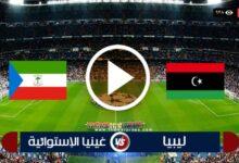 موعد مباراة ليبيا وغينيا الإستوائية