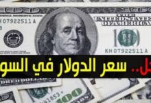 صورة سعر الدولار وأسعار العملات الاجنبية مقابل الجنيه السوداني اليوم الأحد 22/11/2020 من السوق السوداء