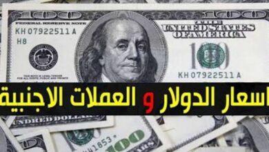 سعر الدولار وأسعار العملات