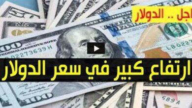 صورة صعود سعر الدولار في السودان اليوم الاربعاء 4 نوفمبر 2020 واسعار العملات الاجنبية مقابل الجنيه السوداني من السوق السوداء