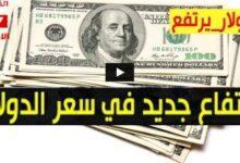 تحديث سعر الدولار