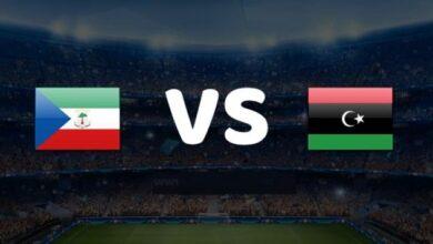 صورة بث مباشر.. مشاهدة مباراة ليبيا وغينيا الاستوائية اليوم الأحد في تصفيات أمم إفريقيا