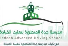 التسجيل في مدرسة تعليم القيادة للنساء