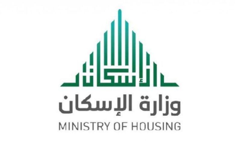 الاستعلام عن اسماء المقبولين في وزارة الإسكان
