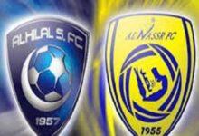 صورة مشاهدة مباراة الهلال والنصر بث مباشر في نهائي كأس الملك 2020