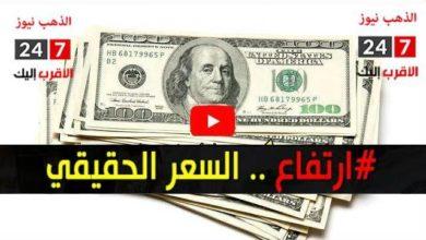 صورة ارتفاع سعر الدولار وأسعار العملات الاجنبية مقابل الجنيه السوداني اليوم الأحد 15 نوفمبر 2020 في
