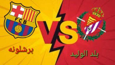 تشكيلة برشلونة المتوقعة في مباراة اليوم ضد بلد الوليد