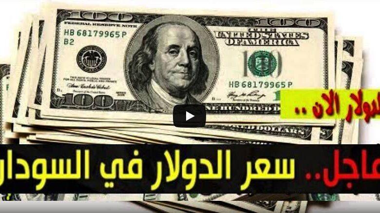 أسعار الدولار وأسعار العملات