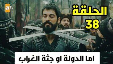 صورة مسلسل قيامة عثمان الحلقة 38 عبر قناة atv التركية وقصة عشق مترجمة