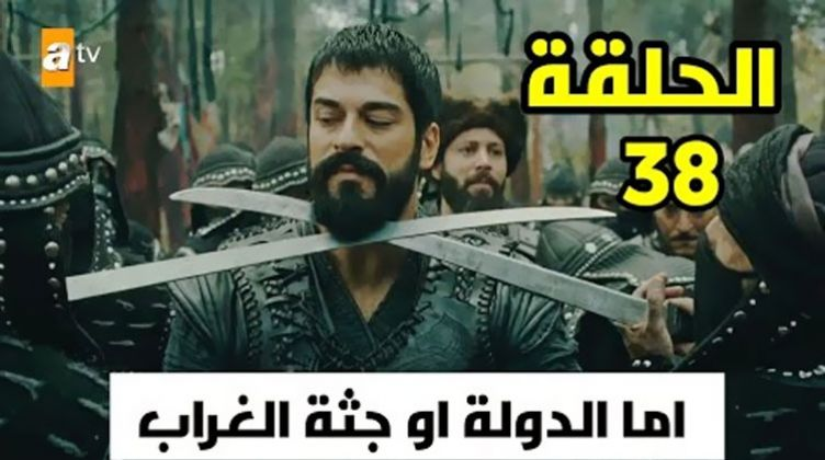 مسلسل قيامة عثمان الحلقة 38 عبر قناة atv