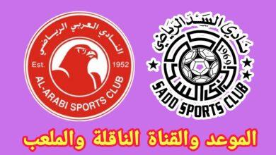 صورة القنوات الناقلة لمباراة السد والعربي اليوم الجمعة في نهائي كأس أمير قطر 2020