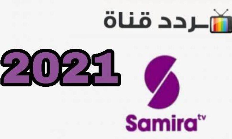أحدث تردد قناة سميرة تي في 2021 Samira TV