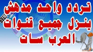 تردد واحد لجميع قنوات العرب سات 2021