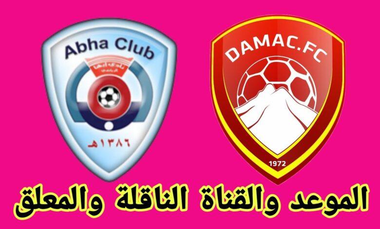 موعد مباراة ضمك وأبها في الدوري السعودي