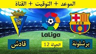 صورة تشكيلة برشلونة المتوقعة ضد قادش في المباراة القادمة في الدوري الاسباني