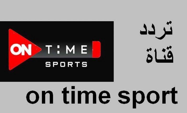 تردد قناة اون تايم سبورت 2