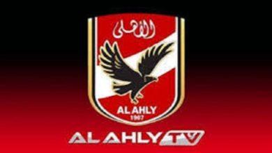 تردد قناة الأهلي الجديد 2021 AlAhly TV