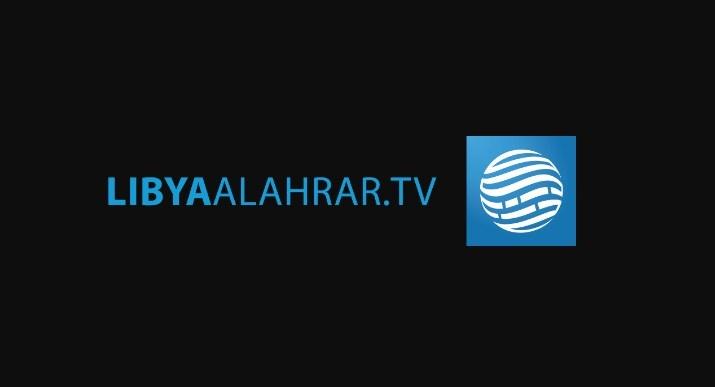 تردد قناة ليبيا الأحرار