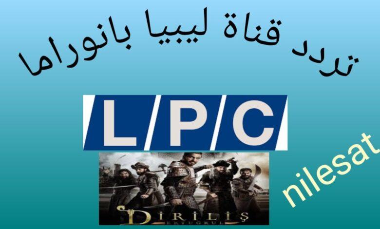 تردد قناة ليبيا بانوراما الجديد