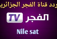 صورة تردد قناة الفجر الجزائرية 2021 EL Fadjer على النايل سات