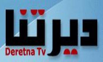 صورة تردد قناة الأردن ديرتنا مباشر Jordan Deretna TV 2021 على النايل سات