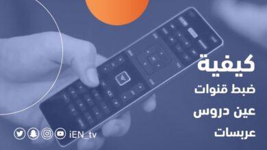 تردد قناة عين التعليمية نايل سات IEN TV 2021