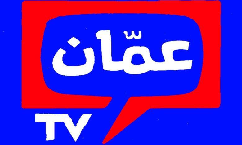 تردد قناة عمان tv