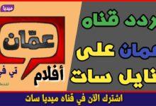 تردد قناة عمان الأردنية Amman Tv 2021