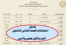 صورة موعد امتحانات الصف الثاني الثانوي 2021 الترم الأول