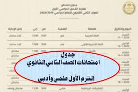 موعد امتحانات الصف الثاني الثانوي 2021 الترم الأول
