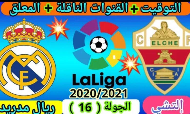 موعد مباراة ريال مدريد وإلتشي