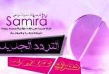 قناة سميرة تي في Samira TV 2021على العرب سات