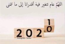 صورة عبارات تهنئة برأس السنة الميلادية الجديدة 2021 تهاني العام الجديد