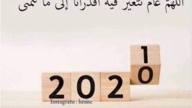 عبارات تهنئة برأس السنة الميلادية الجديدة 2021 تهاني العام الجديد