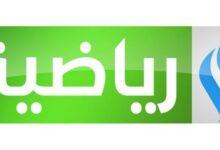 تردد قناة الشباب الرياضية العراقية 2021 على النايل سات