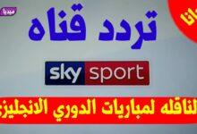 صورة تردد قناة سكاي سبورت 2021 Sky sport HD على النايل سات والعرب سات