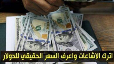 سعر الدولار وأسعار العملات الأجنبية