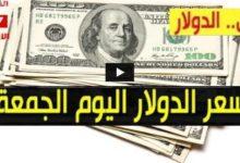 سعر الدولار في السودان مقابل الجنيه السوداني