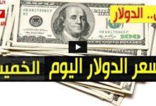 صورة أسعار العملات.. سعر الدولار في السودان مقابل الجنيه الخميس 24-12-2020 بالسوق السوداء