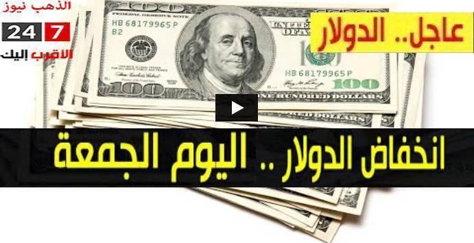 انخفاض أسعار الدولار