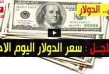 سعر الدولار الأمريكي مقابل الجنيه السوداني