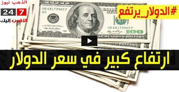 ارتفاع سعر الدولار والعملات الأجنبية