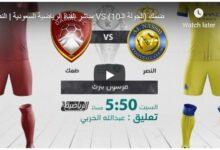 مشاهدة مباراة الهلال والاتحاد بث مباشر اليوم السبت في الدوري السعودي