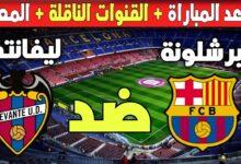 صورة شاهد تشكيلة برشلونة المتوقعة أمام ليفانتي اليوم في الدوري الاسباني